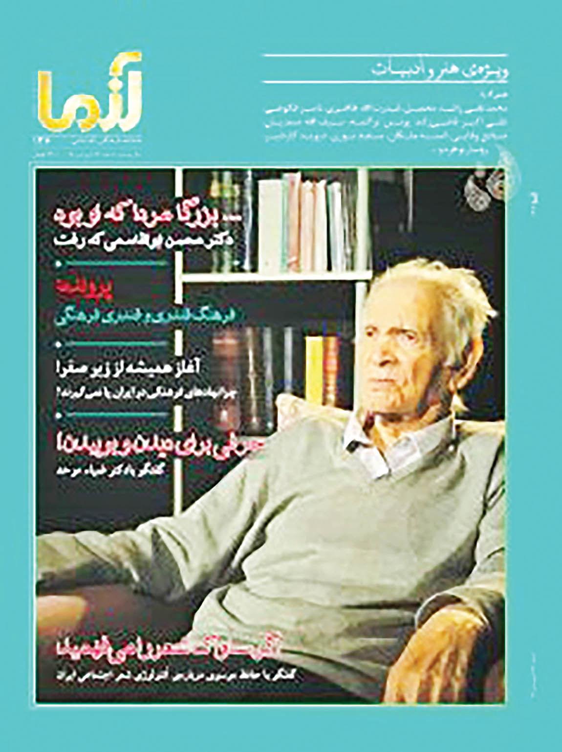 شماره جدید ماهنامه «آزما» با عکس محسن ابوالقاسمی