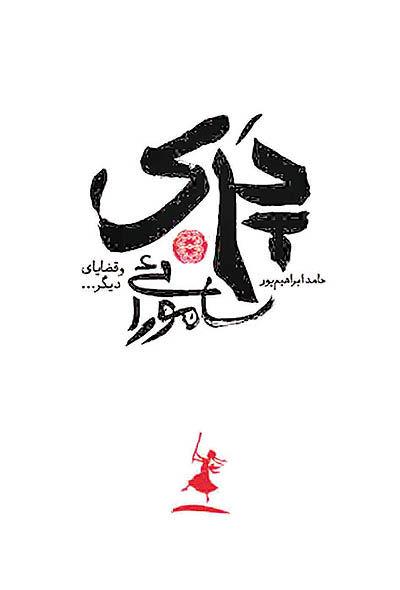 داستانهای طنز در «پری سامورائی»