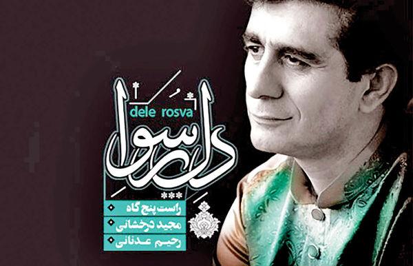 انتشار آلبوم «دل رسوا» به آهنگسازی مجید درخشانی