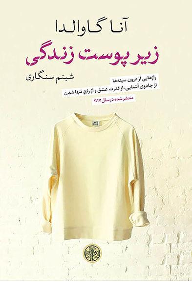 «زیر پوست زندگی» در بازار کتاب