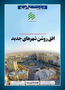ویژه نامه شرکت عمران شهرهای جدید