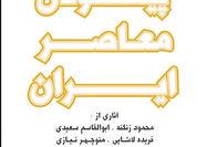 آثار «پیشکسوتان معاصر ایران» در گالری ایده پارسی