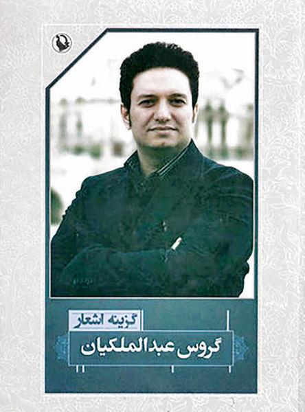 گزینه اشعار گروس عبدالملکیان  در بازار کتاب