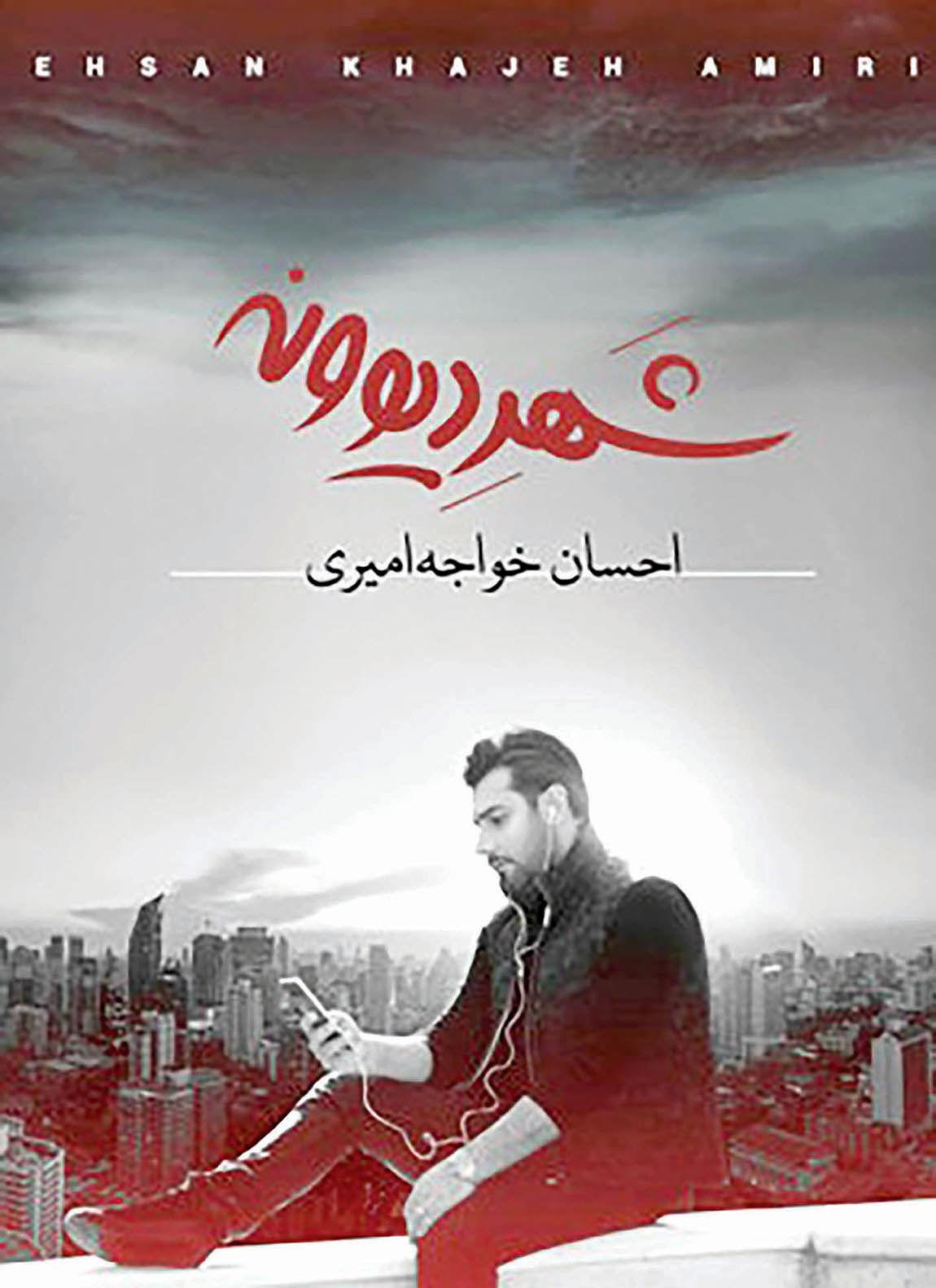 انتشار آلبوم جدید احسان خواجه امیری در هفته آینده