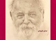 انتشار «موسیقی ایرانی در شعر سایه» در 90سالگی شاعر