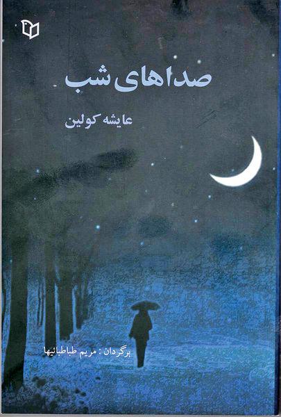 «صداهای شب» در ویترین کتابفروشی ها