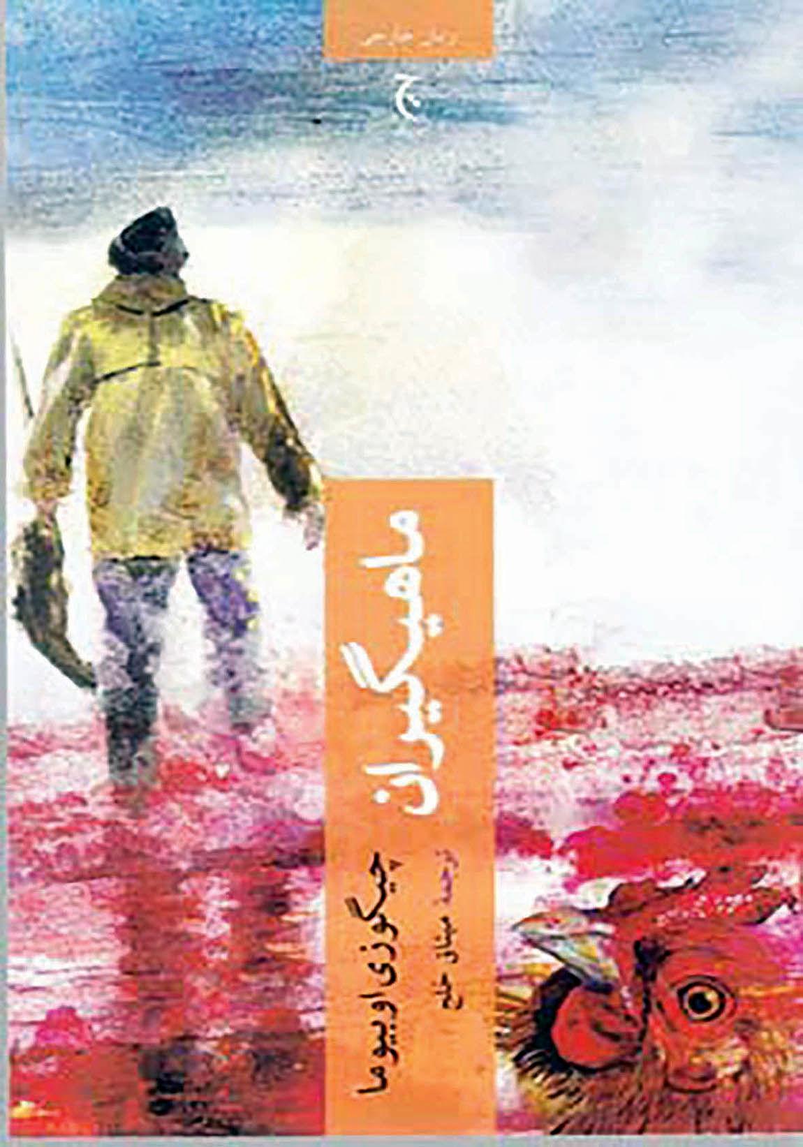 مرثیهای بر پیمانهای تباه شده  در رمان «ماهیگیران»