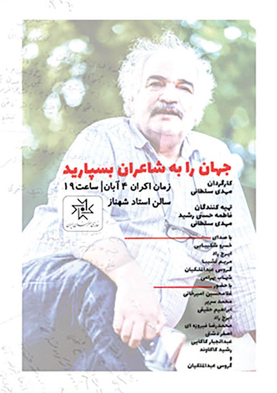 مستند محمدرضا عبدالملکیان در خانه هنرمندان ایران