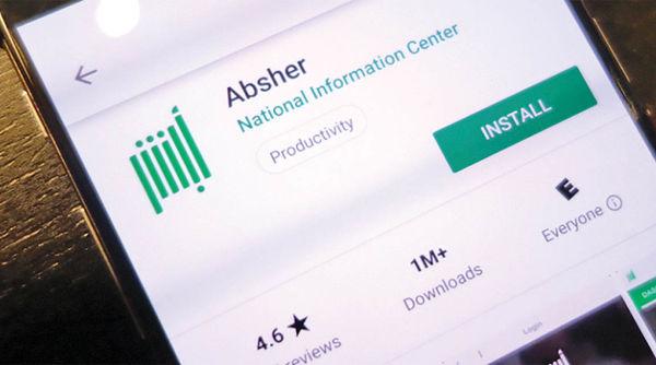 فشار به اپل و گوگل برای حذف اپلیکیشن ردیاب عربستانی