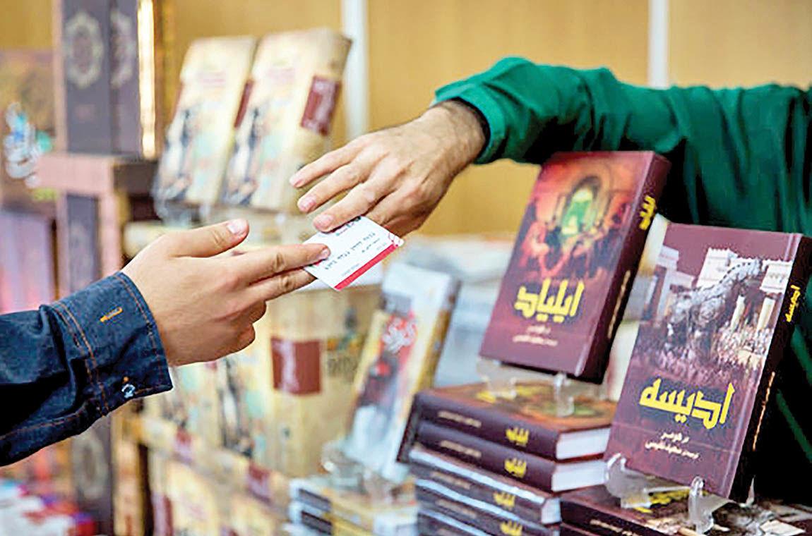آغاز طرح پاییزه کتاب در تهران