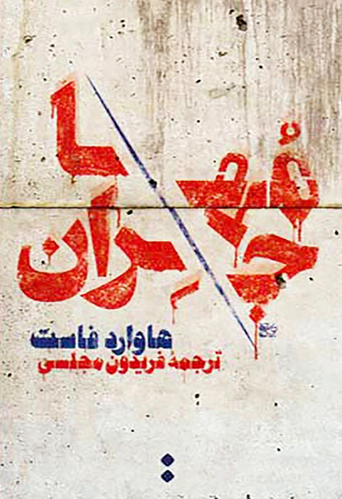 رمان «مهاجران» در بازار کتاب