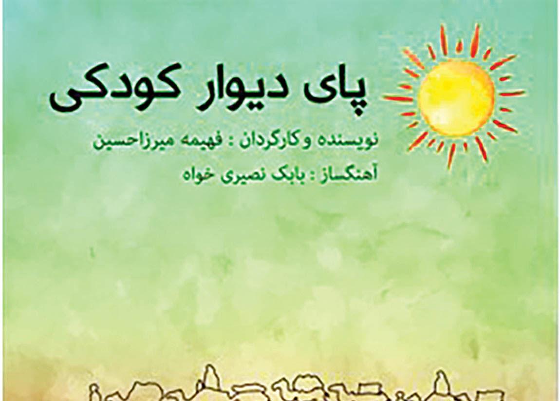 «پای دیوار کودکی» در پردیس تئاتر تهران
