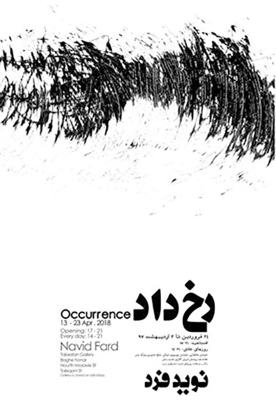 نمایش یک تابلوی نقاشی ۳۳ متری در خانه هنرمندان ایران