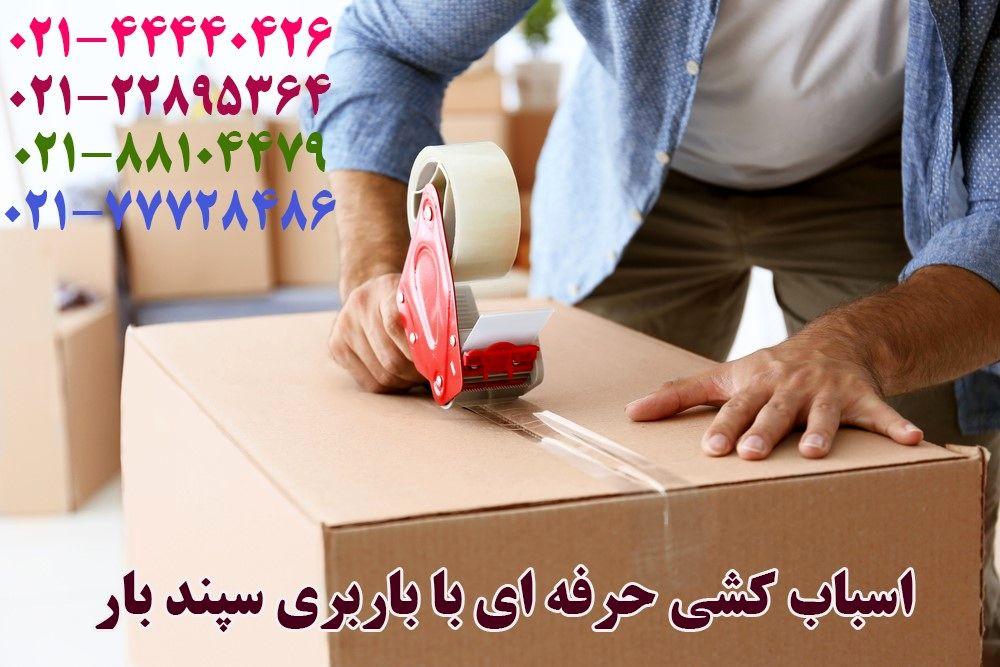 تجربه اسباب کشی حرفه ای با باربری سپند بار تهران