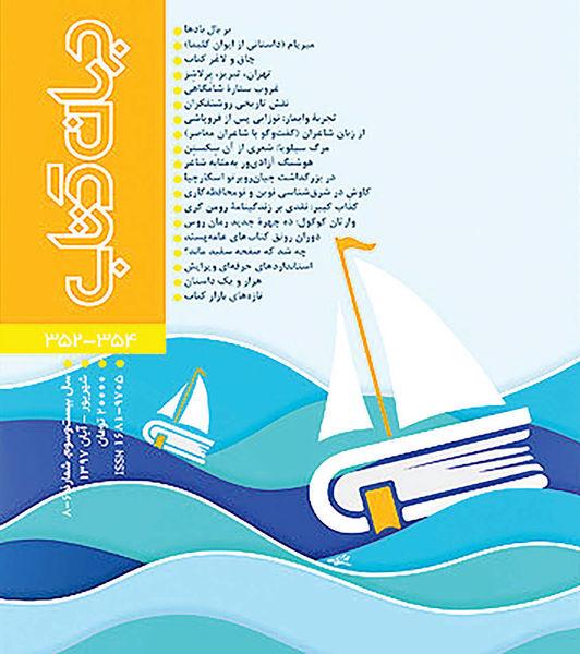 میزگرد بررسی شعر ایران در جهان کتاب