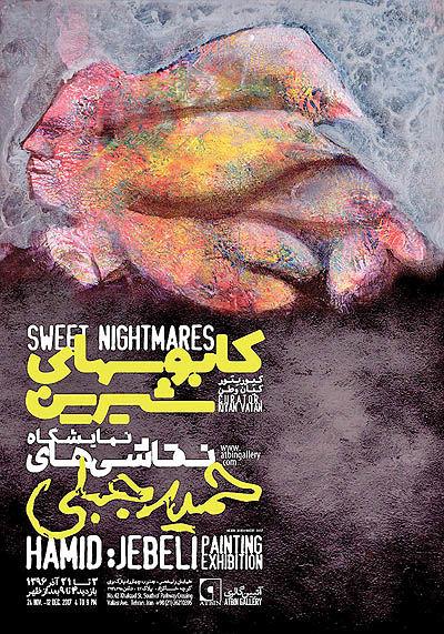 «کابوسهای شیرین» حمید جبلی در گالری آتبین