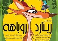اجرای نمایش کودکانه «رینارد روباهه» در ارسباران