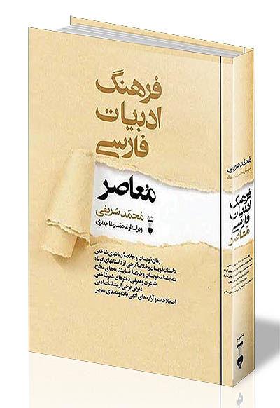 فرهنگ نظم و نثر فارسی