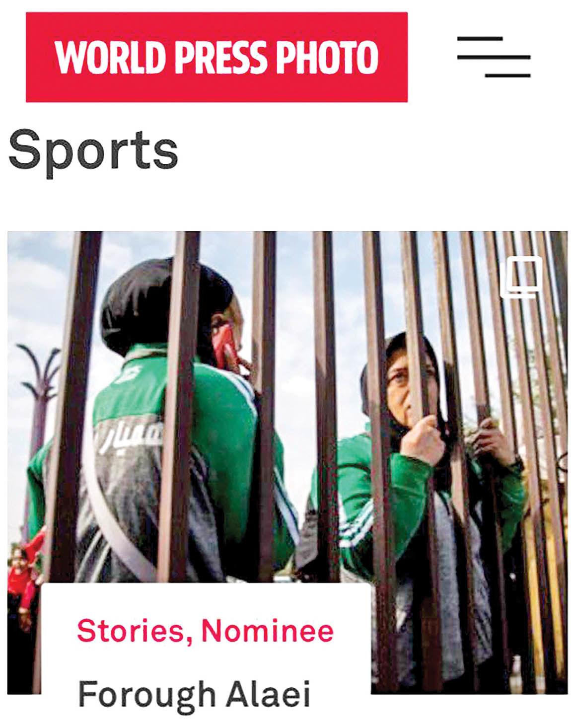 عکاس «دنیای اقتصاد» در بین برترینهای جایزه «ورلد پرس فوتو»