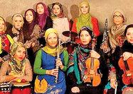 اجرای کنسرت «ستاره قطبی» برای زنان