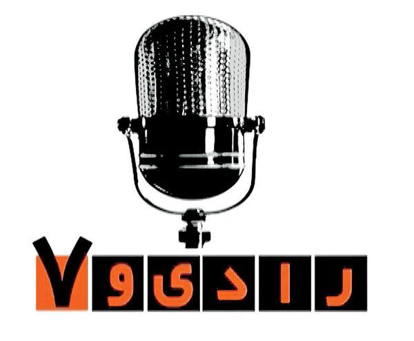 بازگشت رادیو هفتیها به تلویزیون