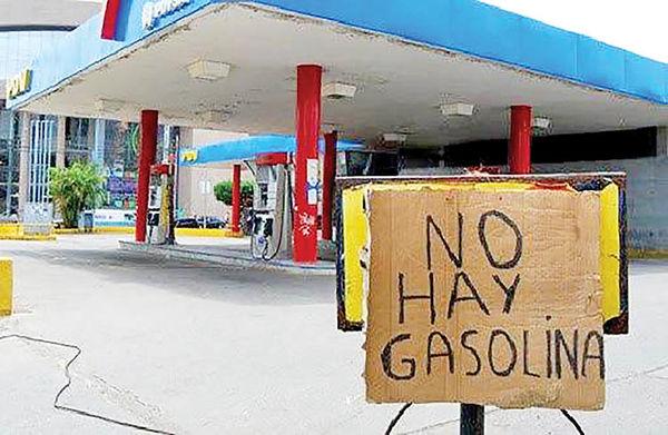 بنزین در ونزوئلا 400 برابر شد