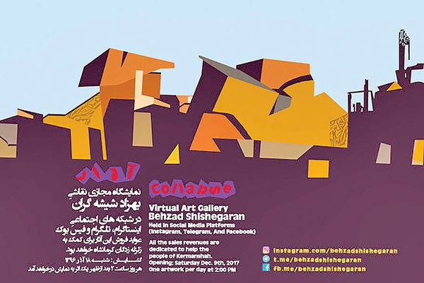 نمایشگاه مجازی شیشهگران برای کمک به زلزلهزدگان