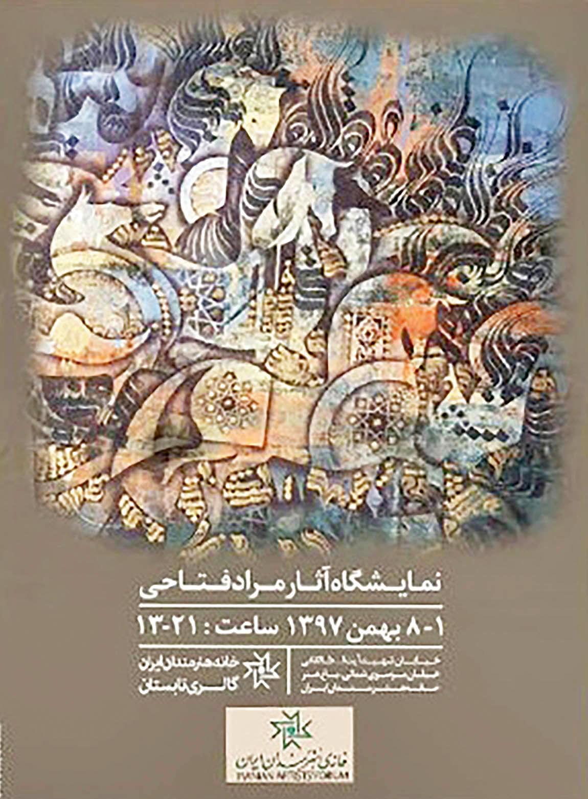 نمایشگاه نقاشی و نقاشیخطهای بداهه در خانه هنرمندان