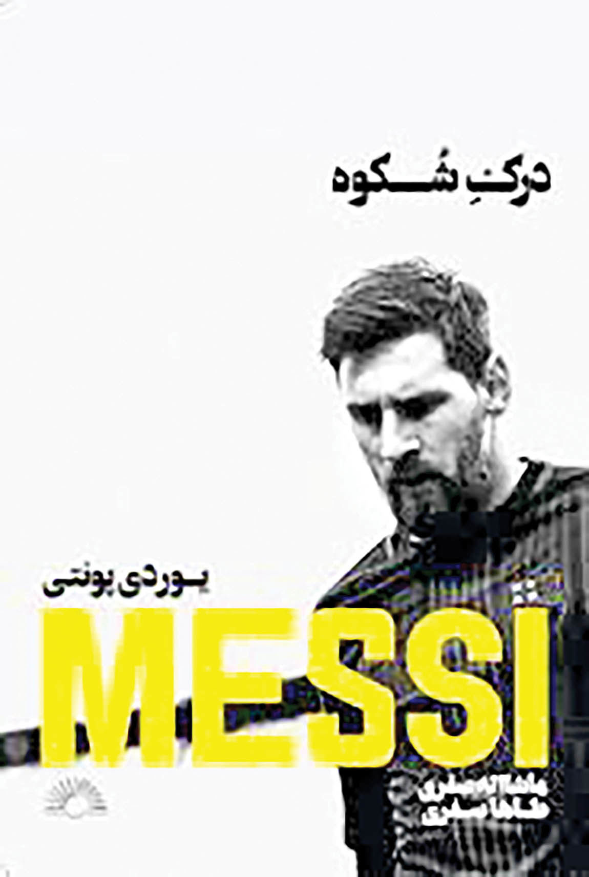 زندگینامه جذاب مسی در یک کتاب