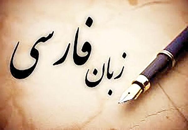 جنجال زبان فارسی در شورای شهر ارومیه