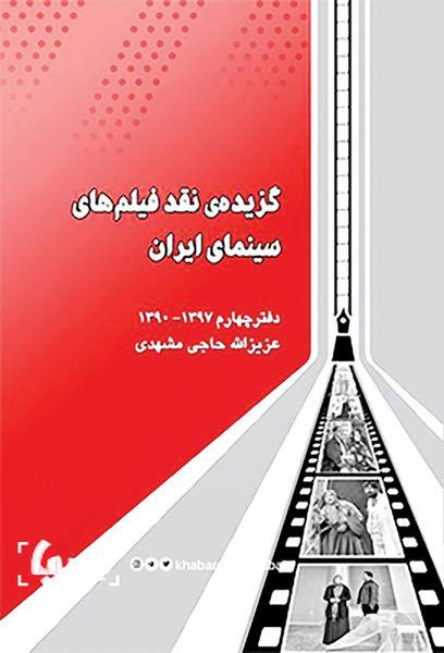 انتشار مجموعه نقد فیلمهای ایرانی