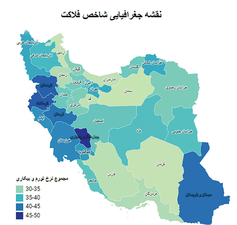 سنجش ناراحتی اقتصادی استانها