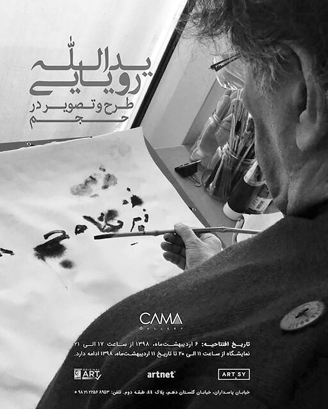 نمایش آثار هنری یدالله رویایی در گالری کاما