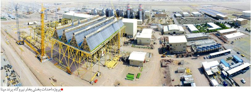 احداث بخش بخار نیروگاهها، یک تیر و چند نشان