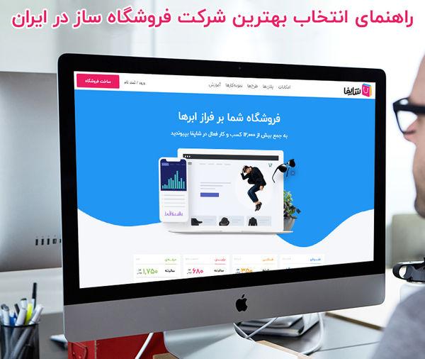 انتخاب بهترین شرکت فروشگاه ساز در ایران