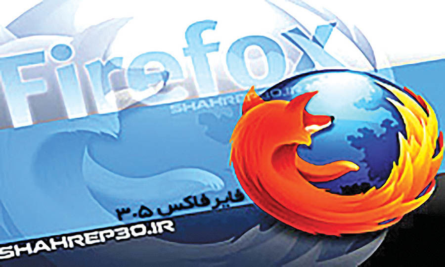 مرورگر فایرفاکس شما را از هک شدن مطلع میکند