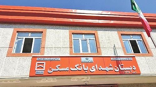 افتتاح مدرسه شهدای بانک مسکن خاروانا