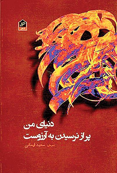 مجموعه غزلی تازه در بازار کتاب