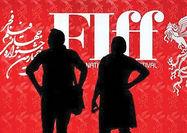 حسابوکتاب سه جشنواره هنری فجر