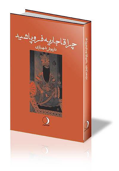 دلایل فروپاشی قاجاریه