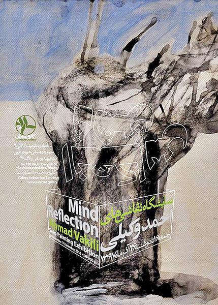 نقاشیهای احمد وکیلی در نمایشگاه «انعکاس ذهن»