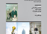 «سه روز با روی اندرسون» در خانه هنرمندان ایران
