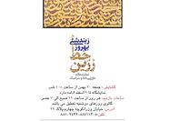 ترکیب نقاشی خط و سرامیک در نمایشگاه «زرین خط»