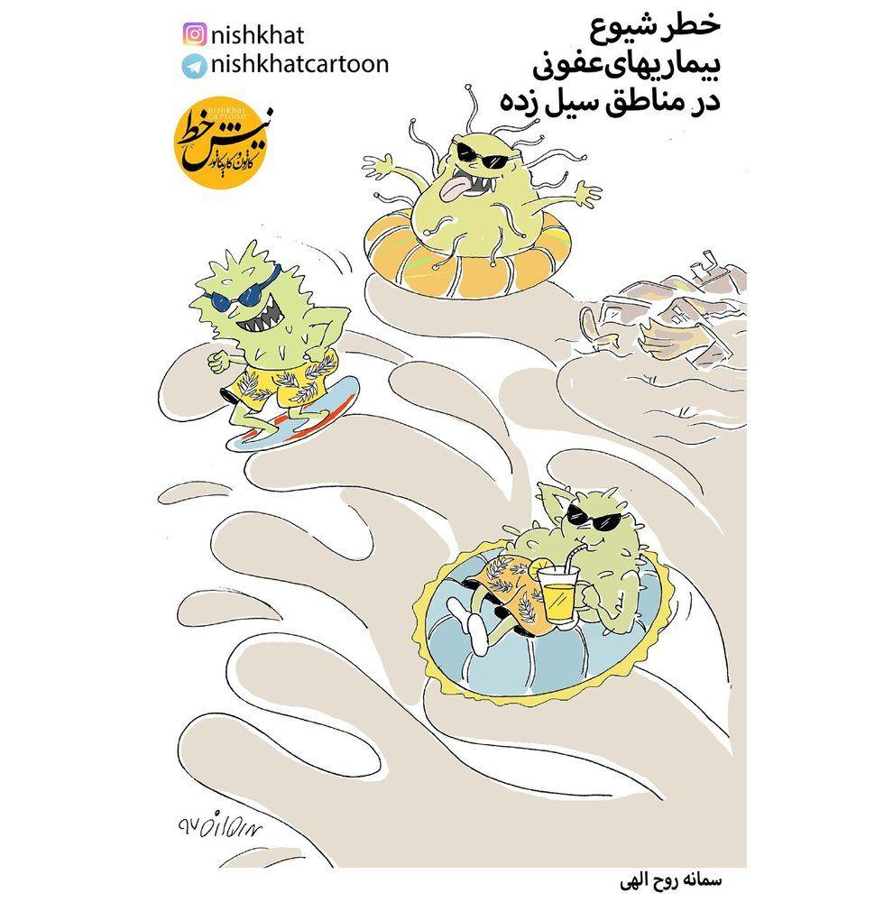 موجسواری بیماریها در مناطق سیلزده!