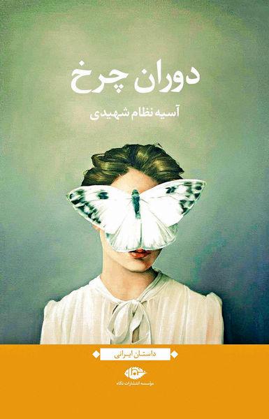 رمان تازه آسیه نظام شهیدی در بازار کتاب