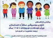 تشکیل گروه کر کودکان و نوجوانان در ارسباران