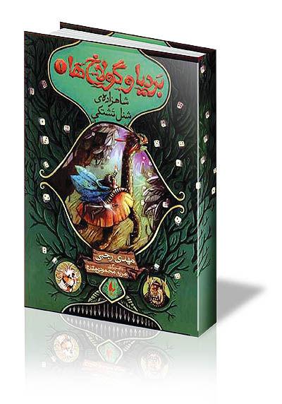 فانتزی ایرانی