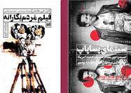 رونمایی از دو کتاب سینمایی در بنیاد فارابی