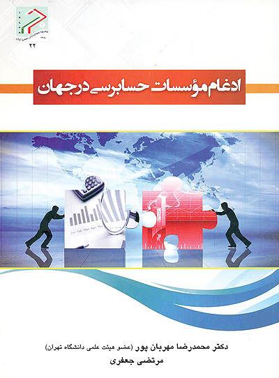 ادغام موسسات حسابرسی در جهان