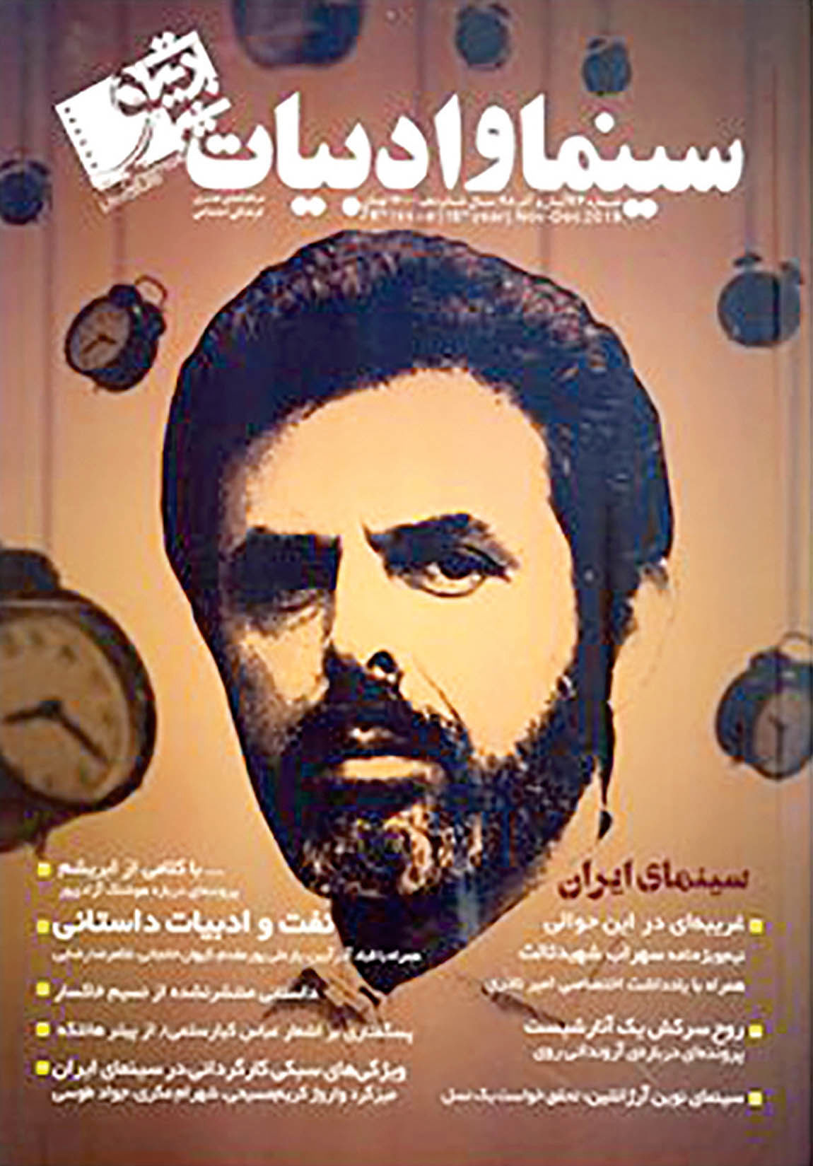 انتشار «سینما و ادبیات» در روز مرگ مدیر مسوولش
